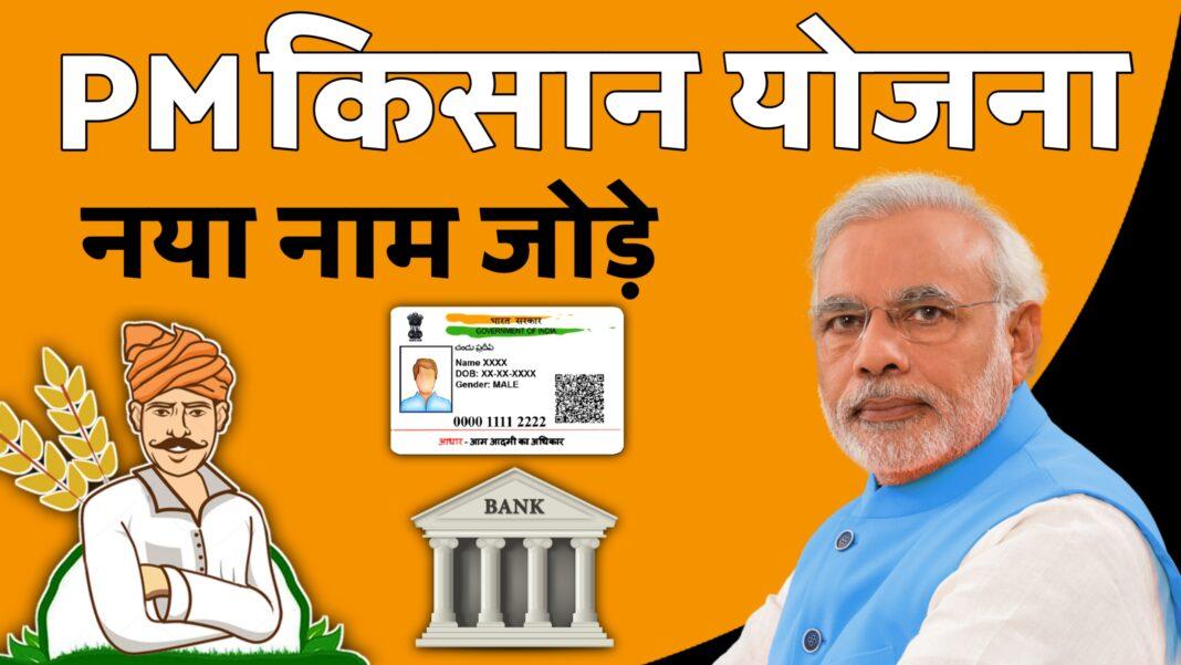 PM किसान योजना और उसकी किस्त मिलने तक की पूरी जानकारी