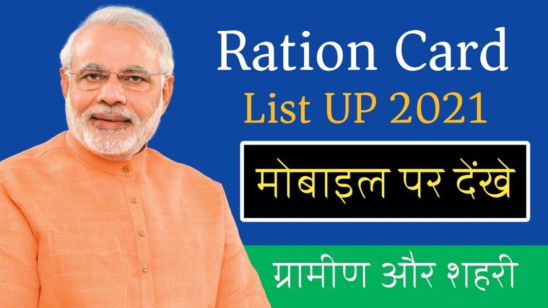 Ration Card List UP 2021