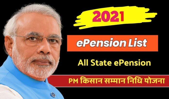 pension yojana list 2021